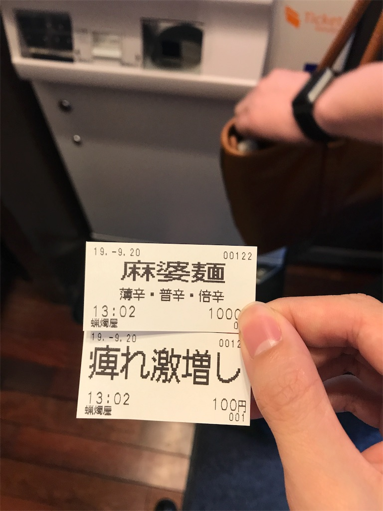 f:id:gatomoshi:20190920135537j:image