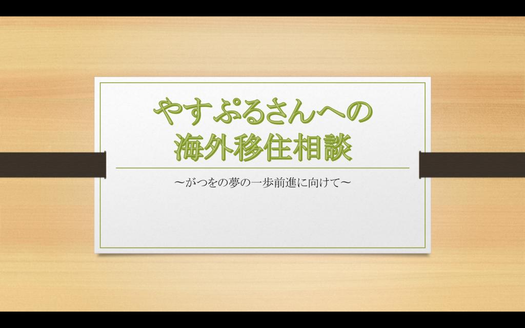 f:id:gatsuwo:20180731231814p:plain
