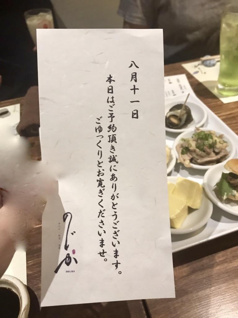 f:id:gatsuwo:20180812112012p:plain