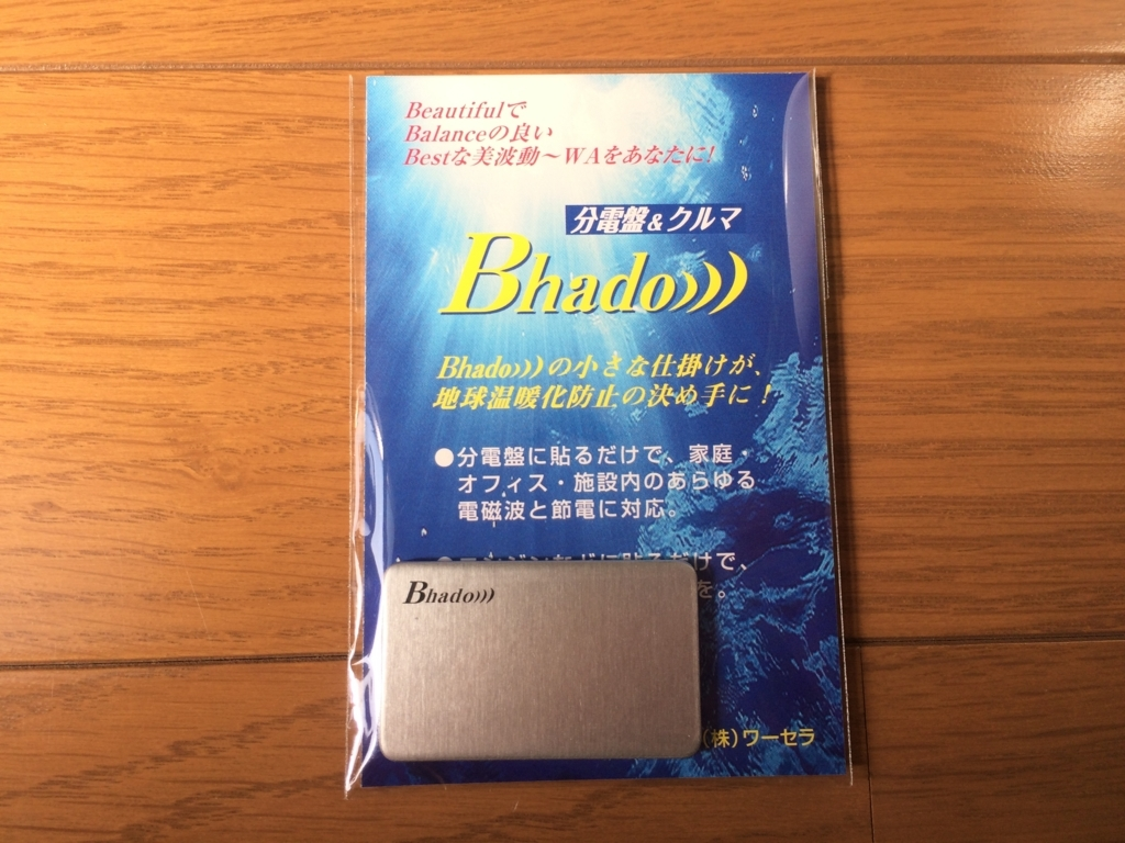 美波動(Bhado)を実際に買い、効果を試した体験談
