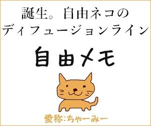 誕生。自由ネコのディフュージョンライン「自由メモ」