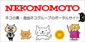 ネコの素 - 自由ネコグループのポータルサイト