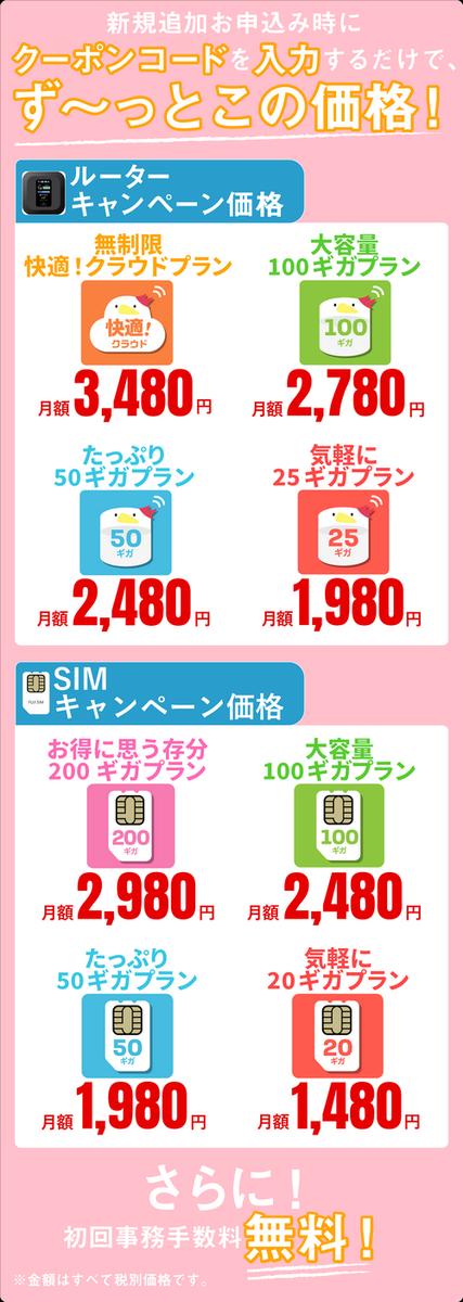 【新生活応援キャンペーン2020】 - FUJI-Wifi Official キャンペーン概要 ■対象期間  2020年2月1日(土)~2020年4月30日(木)〈日本時間〉