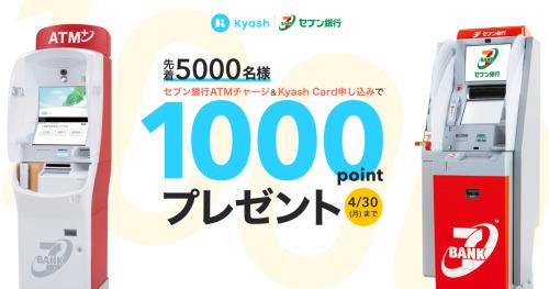 【キャンペーンのお知らせ】セブン銀行ATMでチャージした先着5,000名に、1,000ポイントをプレゼント!