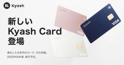 新しい Kyash Card 登場