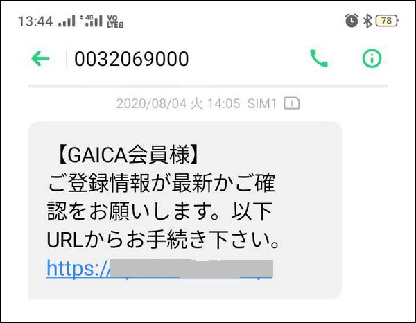 GAICAから送られてきた怪しいSMS。これがいわゆるフィッシング詐欺か!?