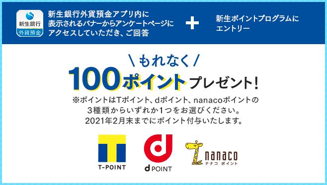 新生銀行キャンペーン「外貨預金アプリ リニューアル記念」アプリダウンロード&アンケートへのご回答でもれなく100ポイントプレゼント!