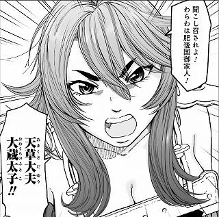 アンゴルモア 元 寇 合 戦記 博多 編