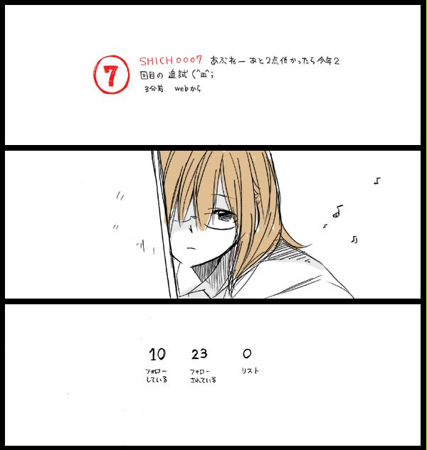 7と嘘吐きオンライン - gavangavanの日記