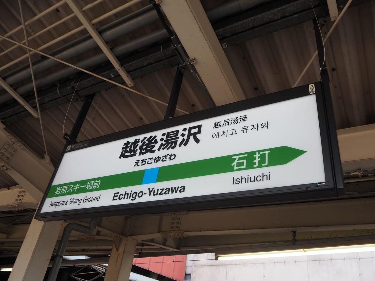 f:id:gawa67tabimaru:20200602175831j:plain