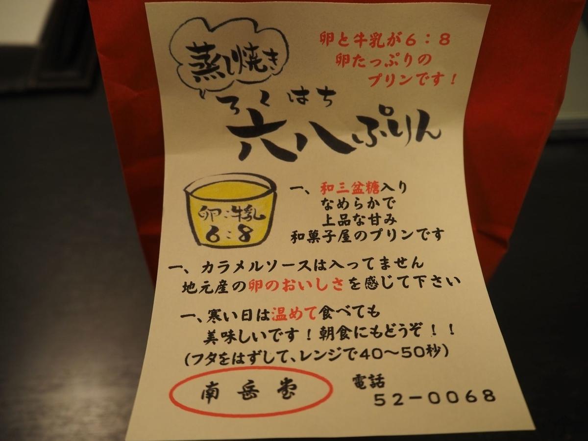f:id:gawa67tabimaru:20210508180544j:plain