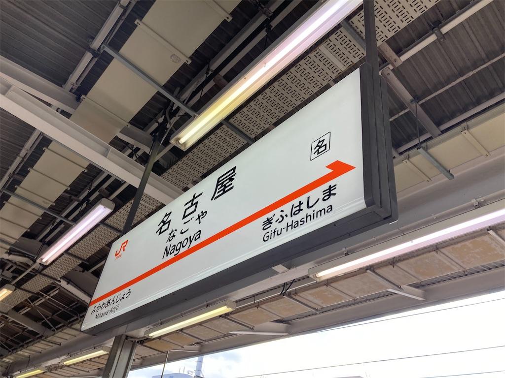 f:id:gawa67tabimaru:20210515222531j:image
