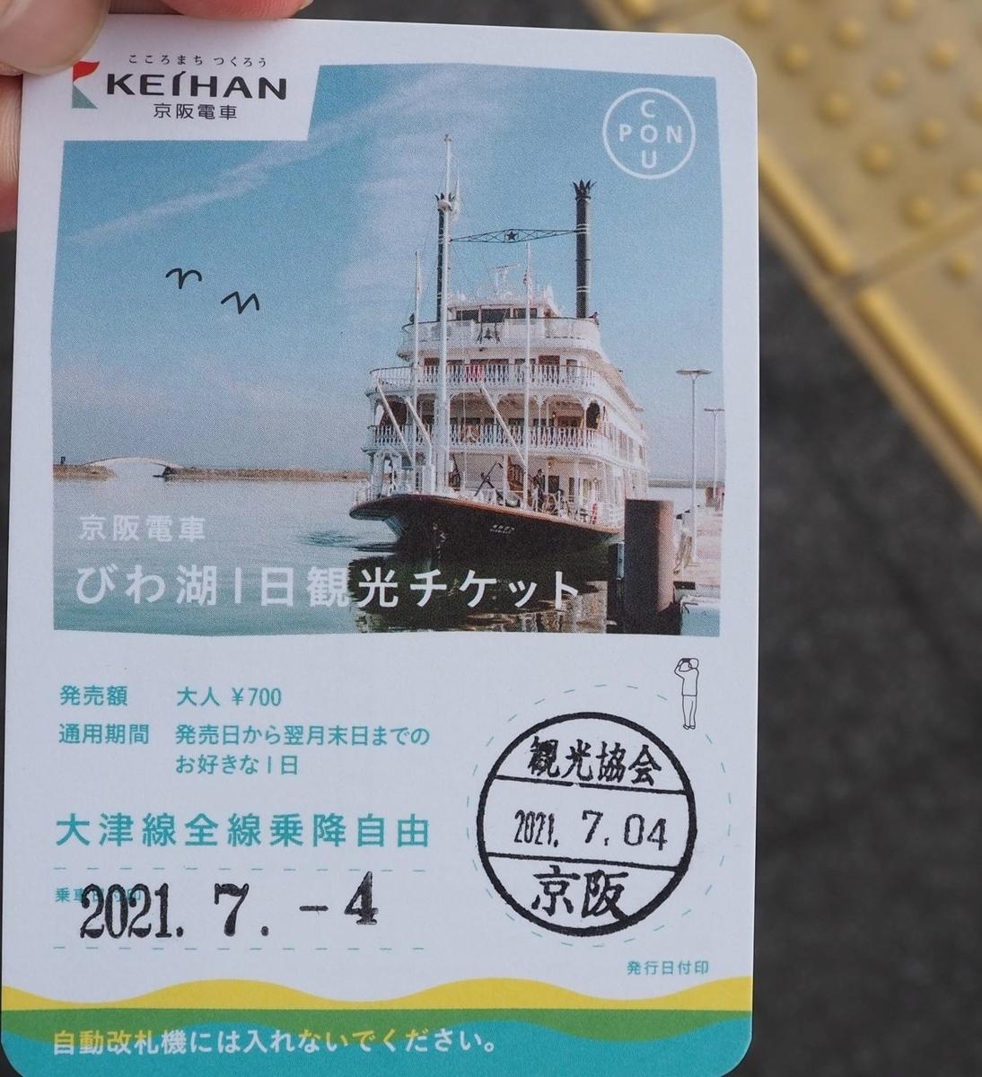 f:id:gawa67tabimaru:20210721224412j:plain