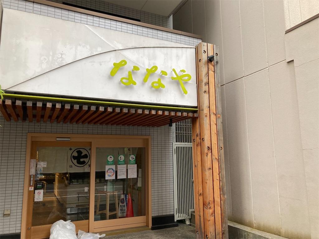 f:id:gawa67tabimaru:20210801115310j:image