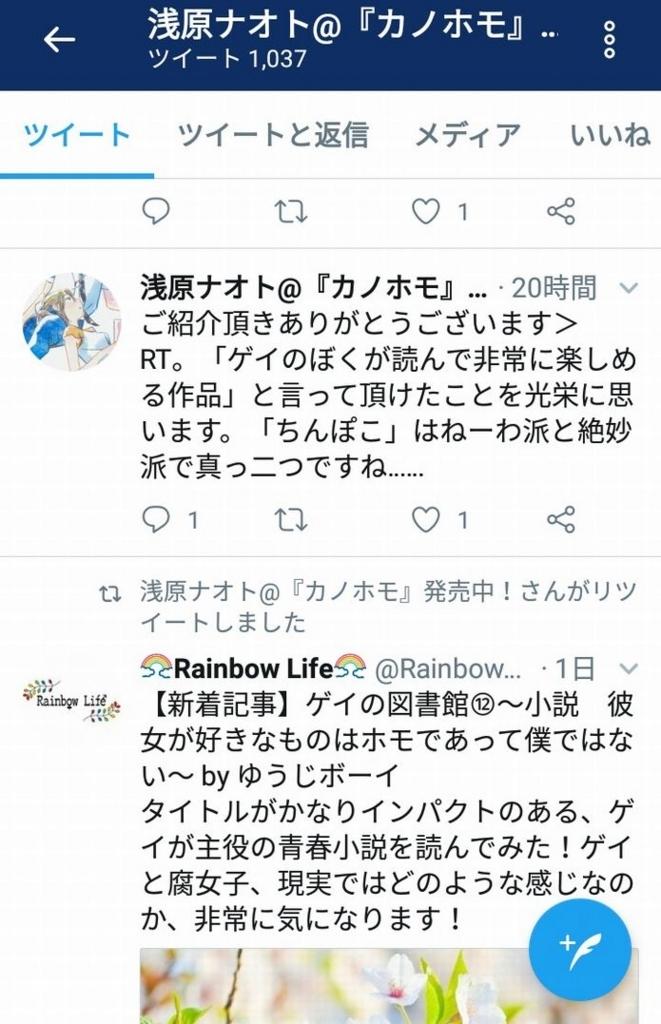 f:id:gayblog20s:20180411210911j:plain