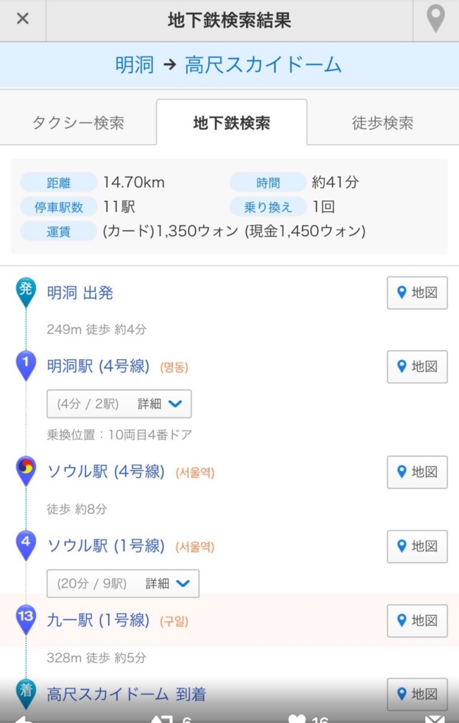 f:id:gayeong:20170101170936j:plain