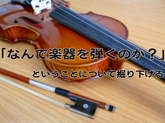 f:id:gbassmusic:20171124163437j:plain