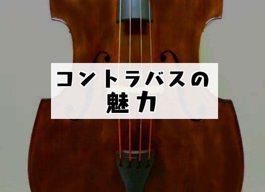 f:id:gbassmusic:20171210172444j:plain