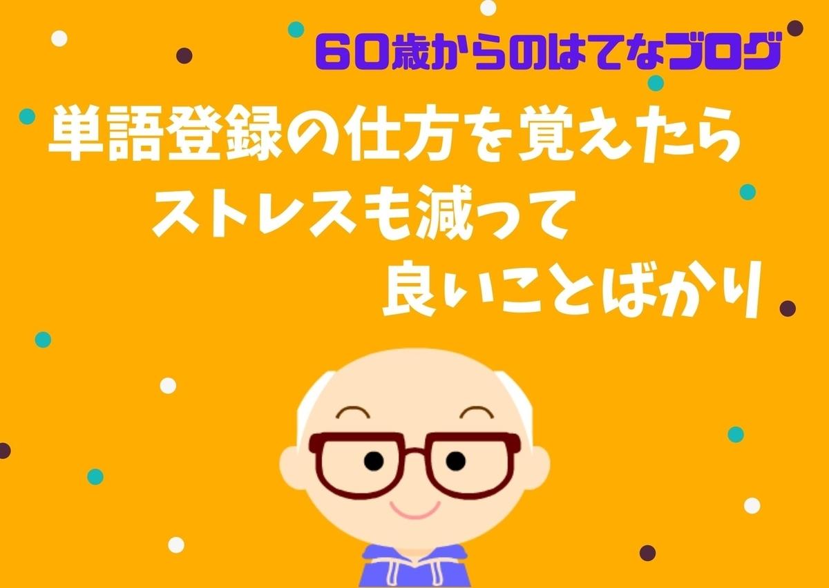 f:id:gblog60:20201208204723j:plain