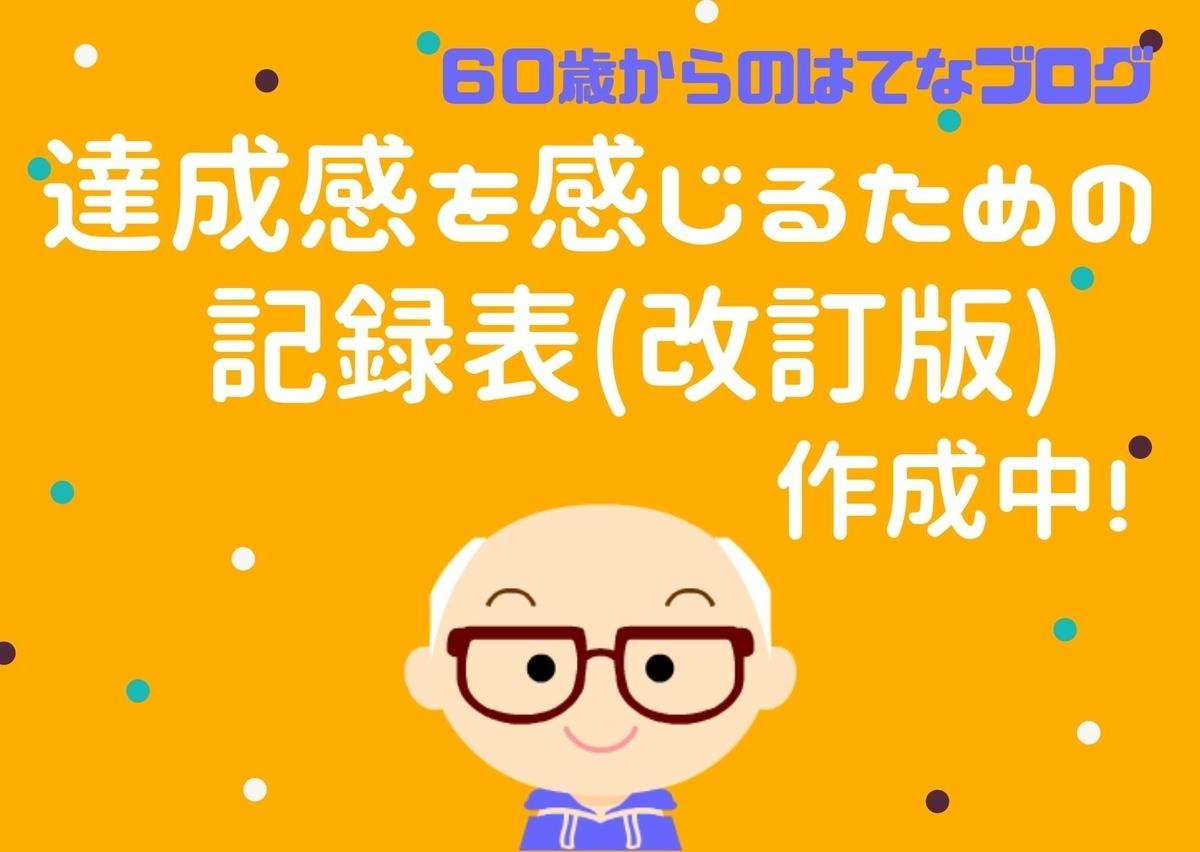 f:id:gblog60:20201224091543j:plain