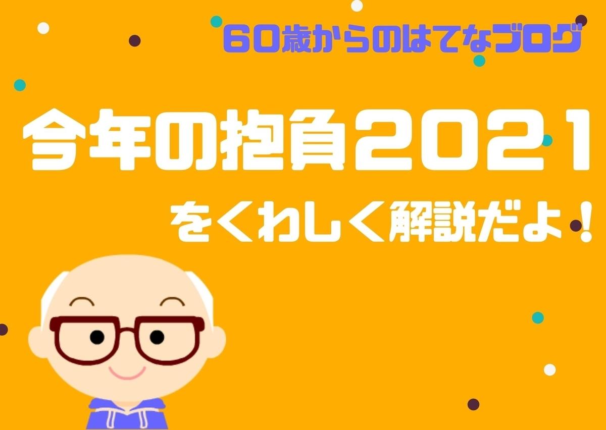 f:id:gblog60:20201229175618j:plain