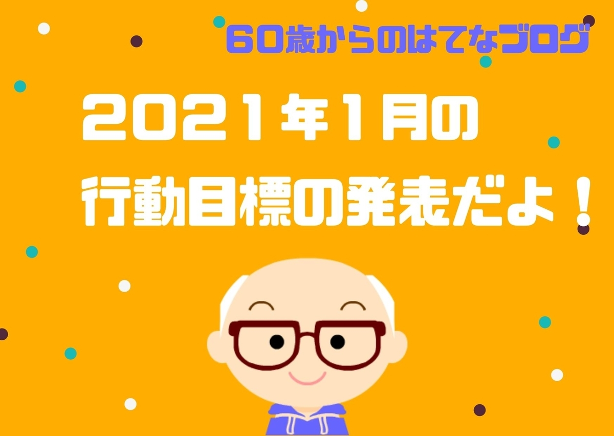 f:id:gblog60:20201230203529j:plain