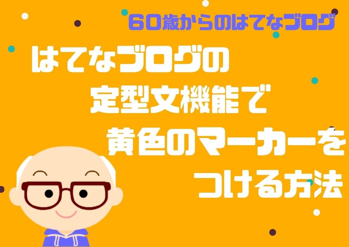 f:id:gblog60:20210104092733j:plain