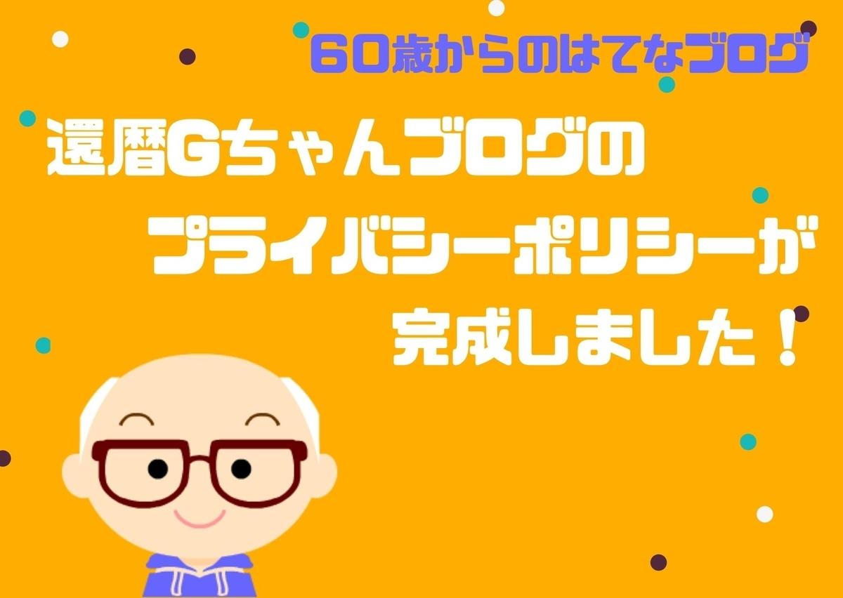 f:id:gblog60:20210104105655j:plain