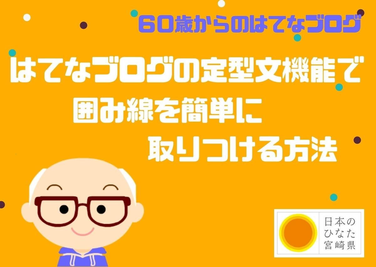 f:id:gblog60:20210108100814j:plain
