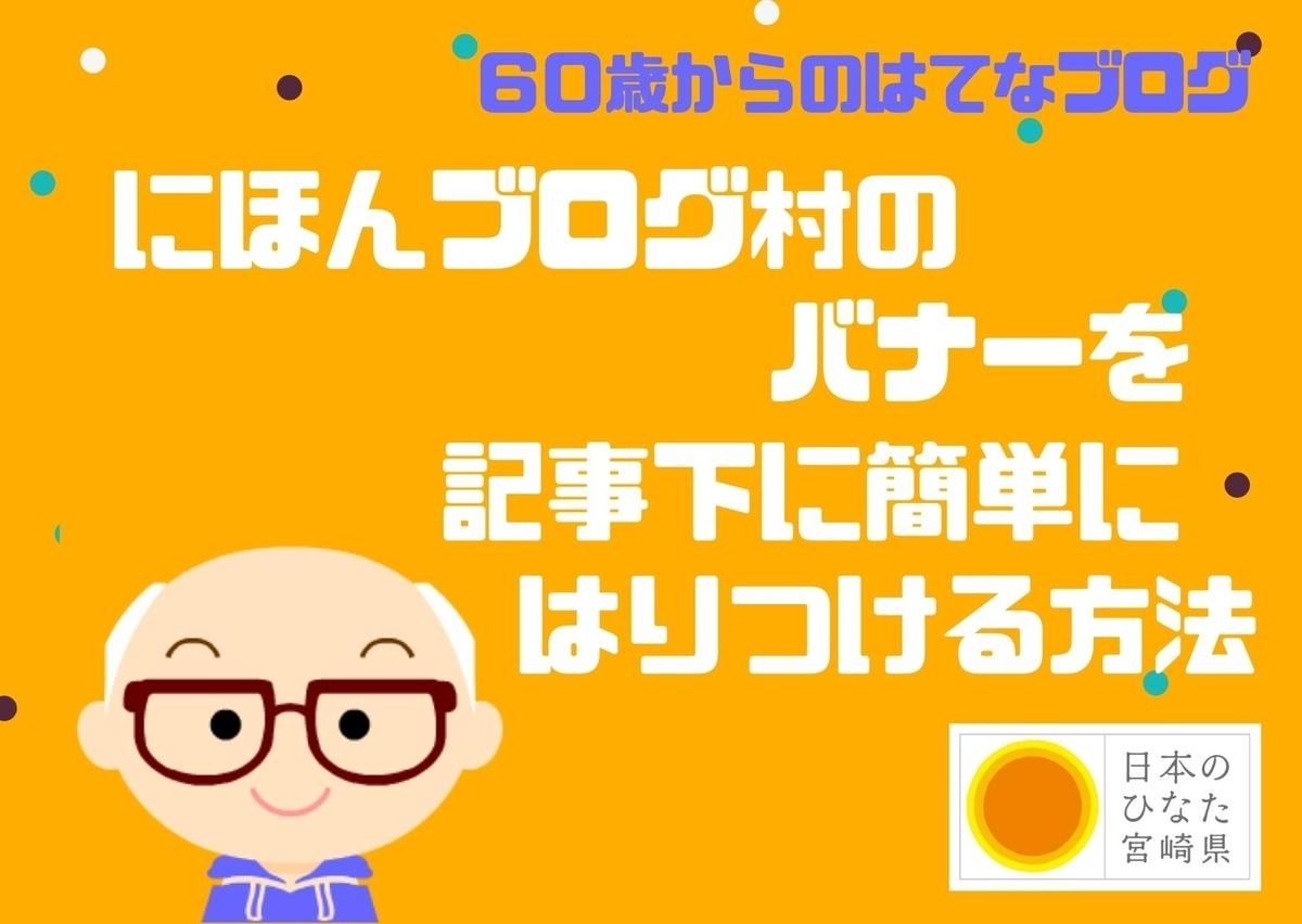 f:id:gblog60:20210118102450j:plain