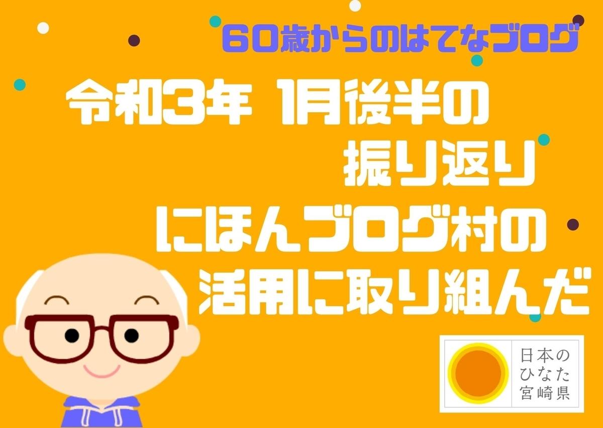 f:id:gblog60:20210124125431j:plain