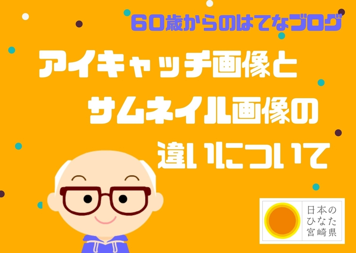 f:id:gblog60:20210129091101j:plain