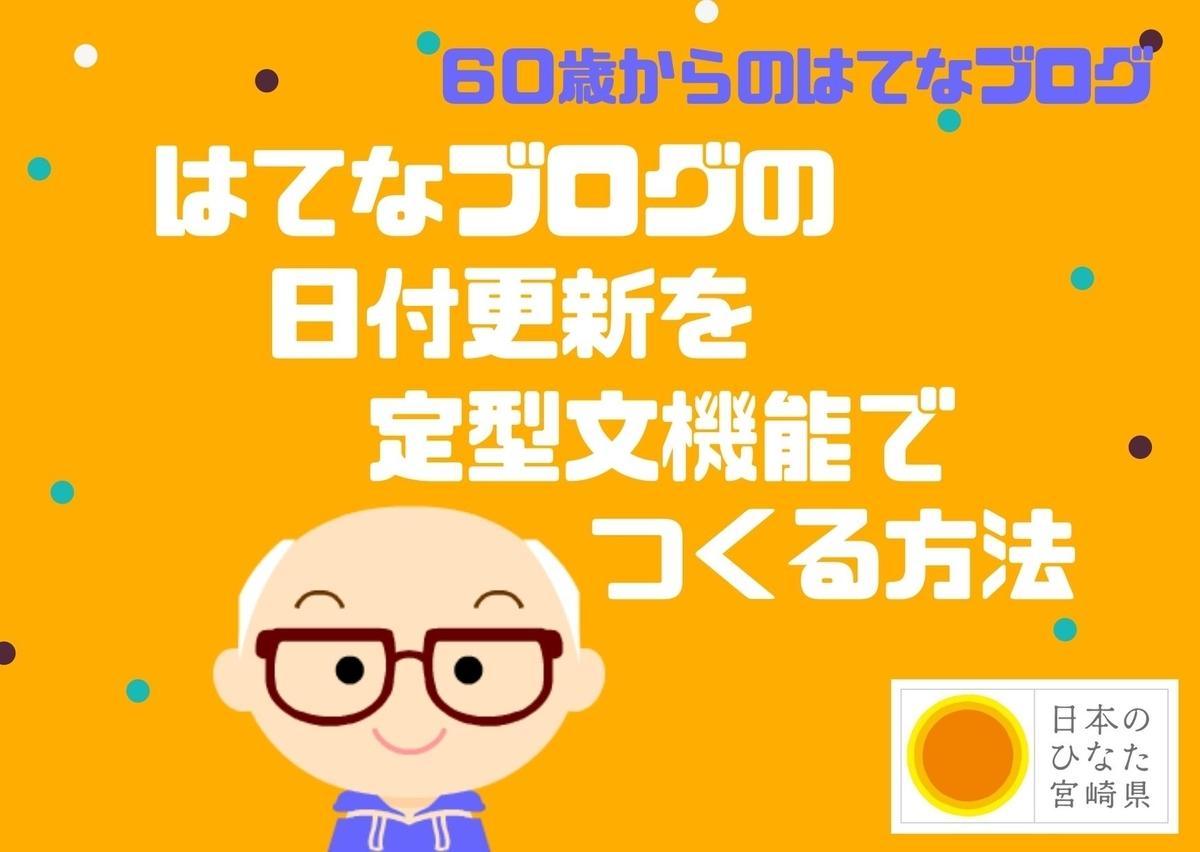 f:id:gblog60:20210202202706j:plain