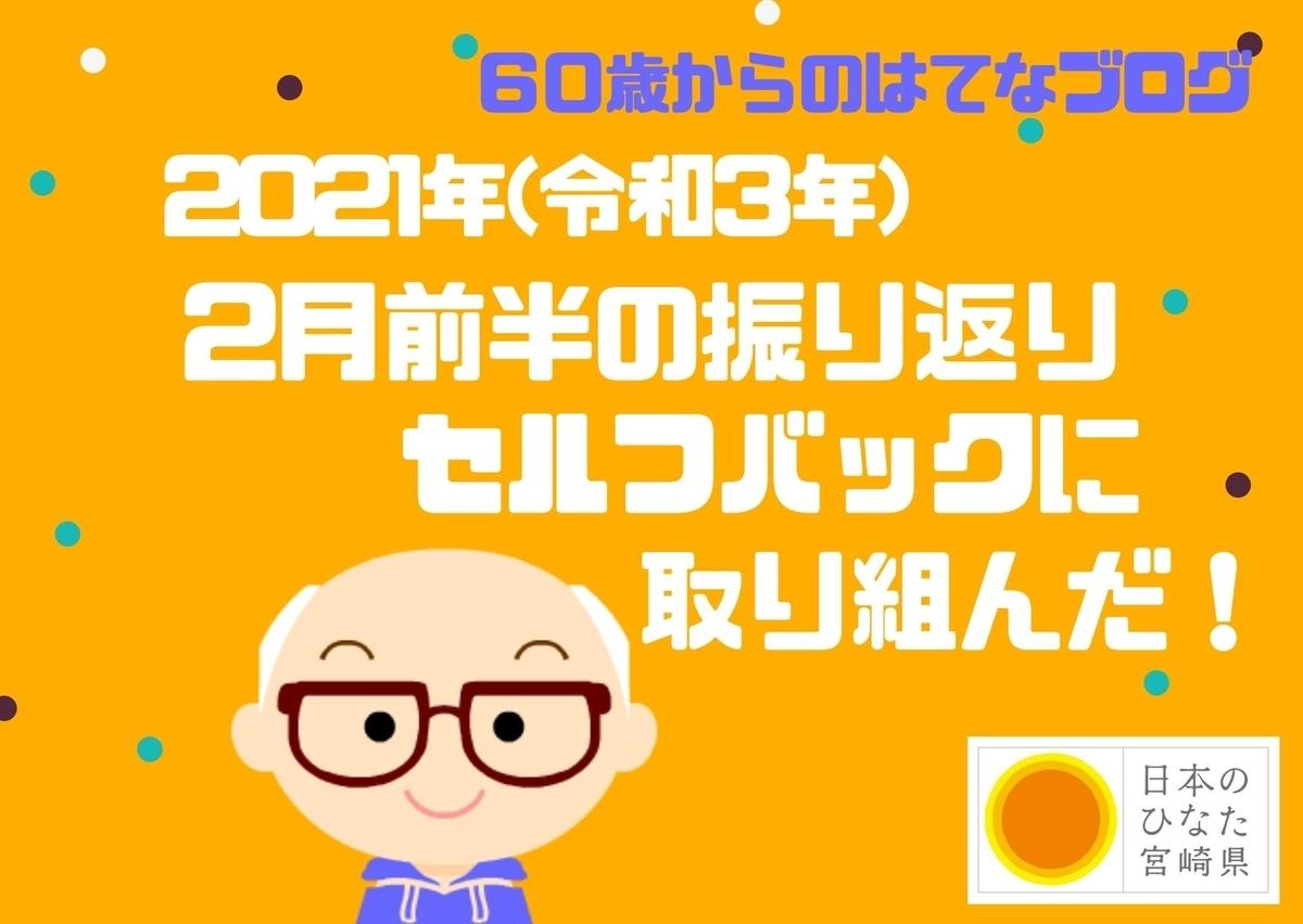 f:id:gblog60:20210212103518j:plain