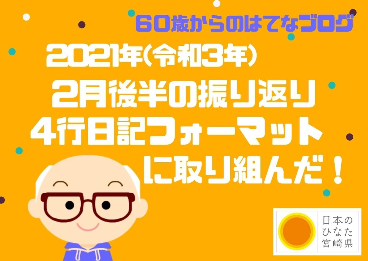 f:id:gblog60:20210225164627j:plain