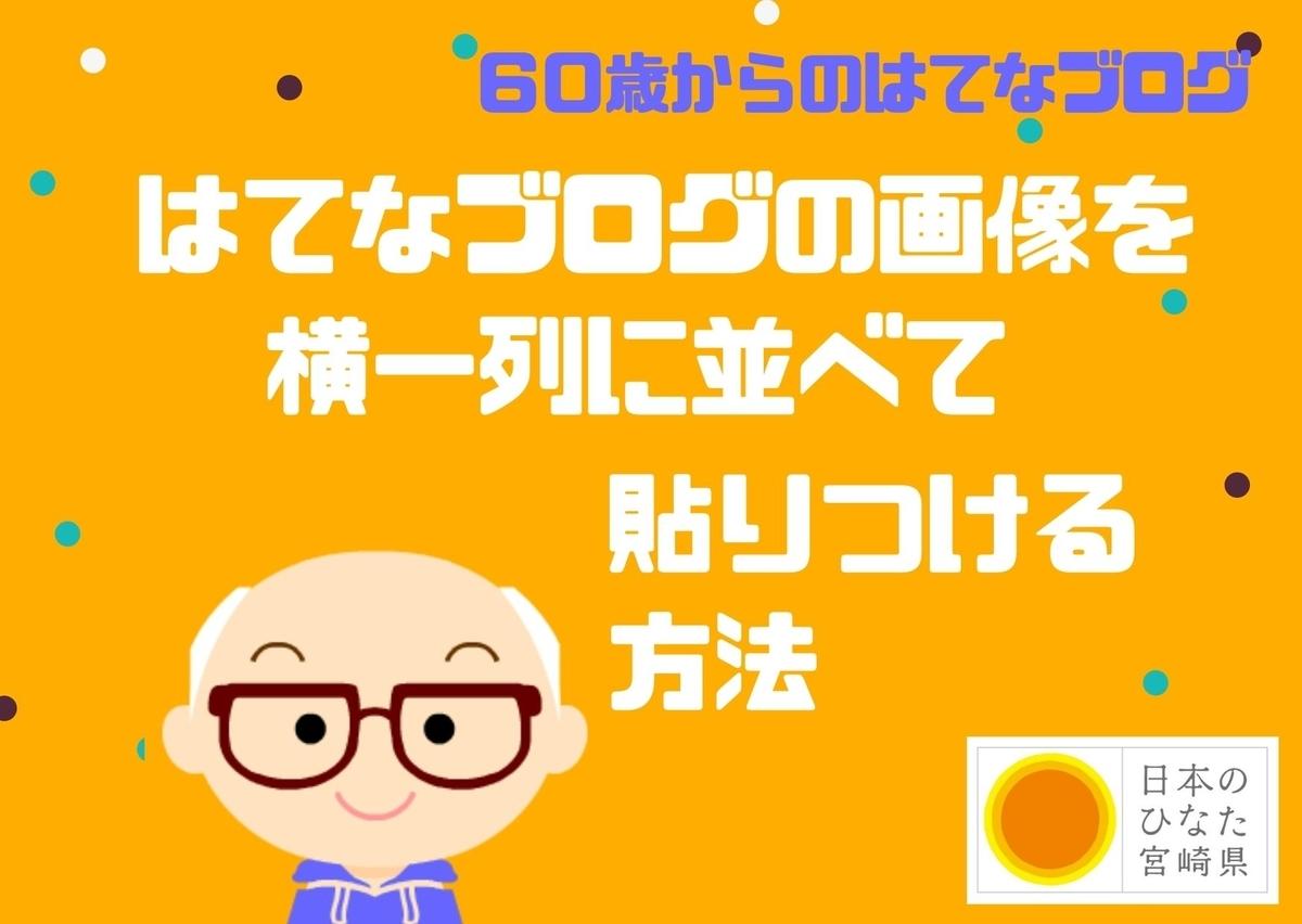 f:id:gblog60:20210226212322j:plain