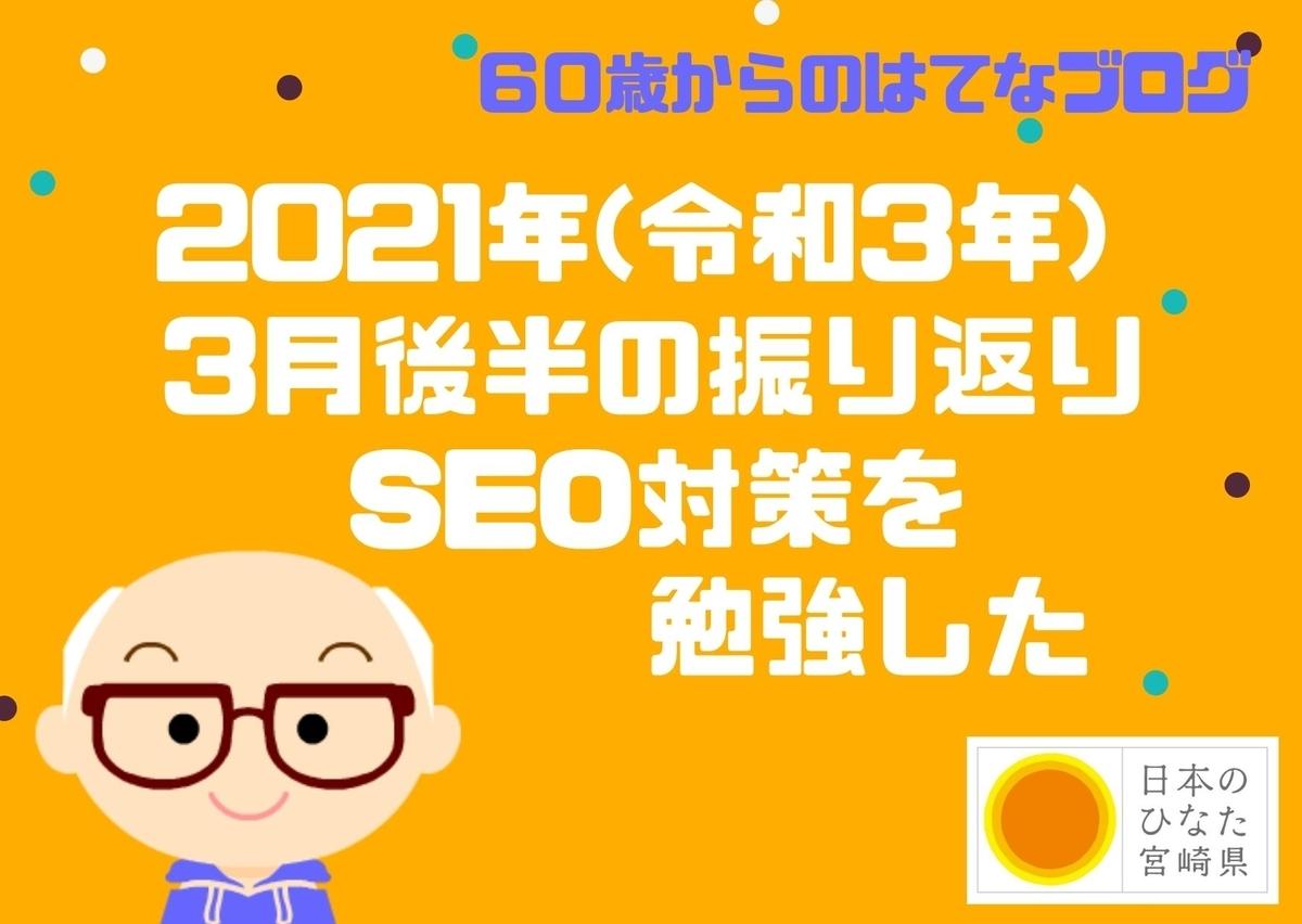 f:id:gblog60:20210331102835j:plain