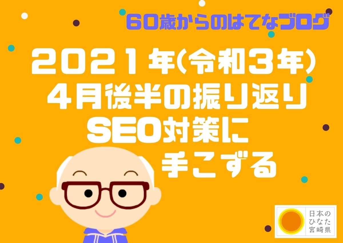 f:id:gblog60:20210514103726j:plain