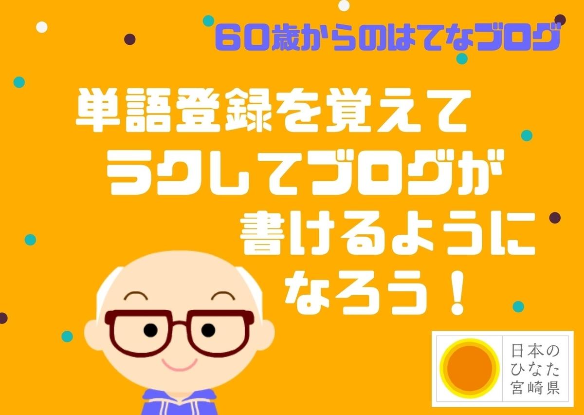 f:id:gblog60:20210528140353j:plain