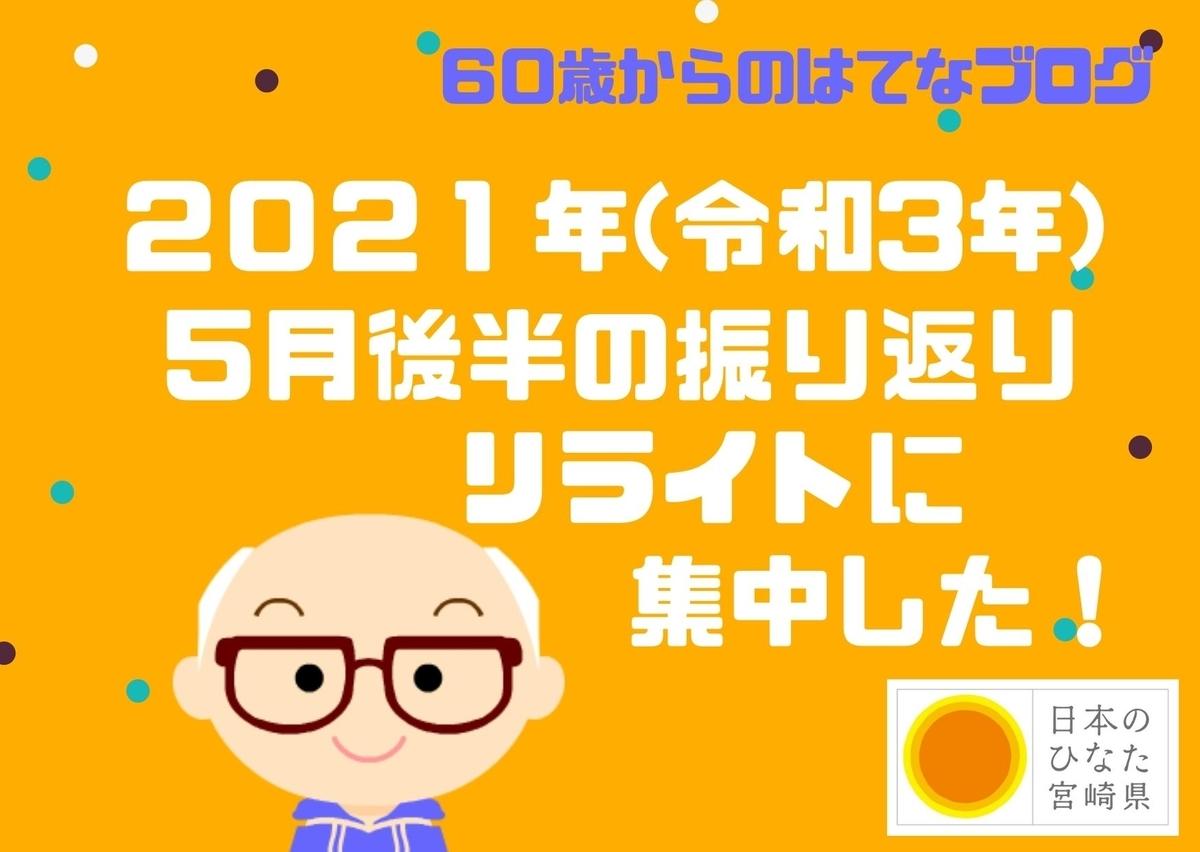 f:id:gblog60:20210530195528j:plain