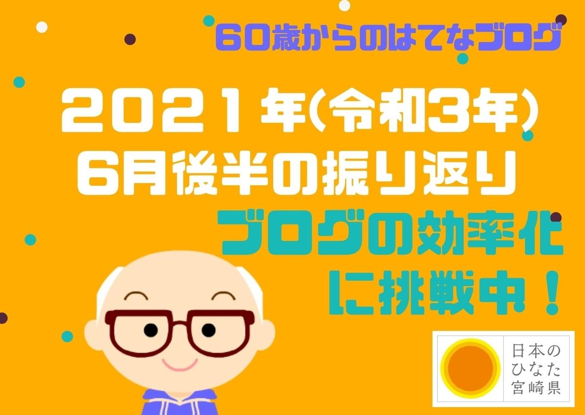f:id:gblog60:20210628090121j:plain