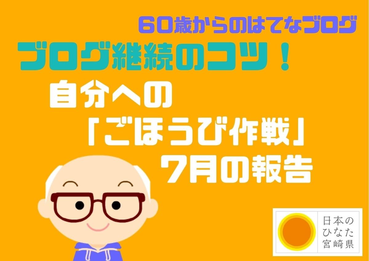 f:id:gblog60:20210713165616j:plain