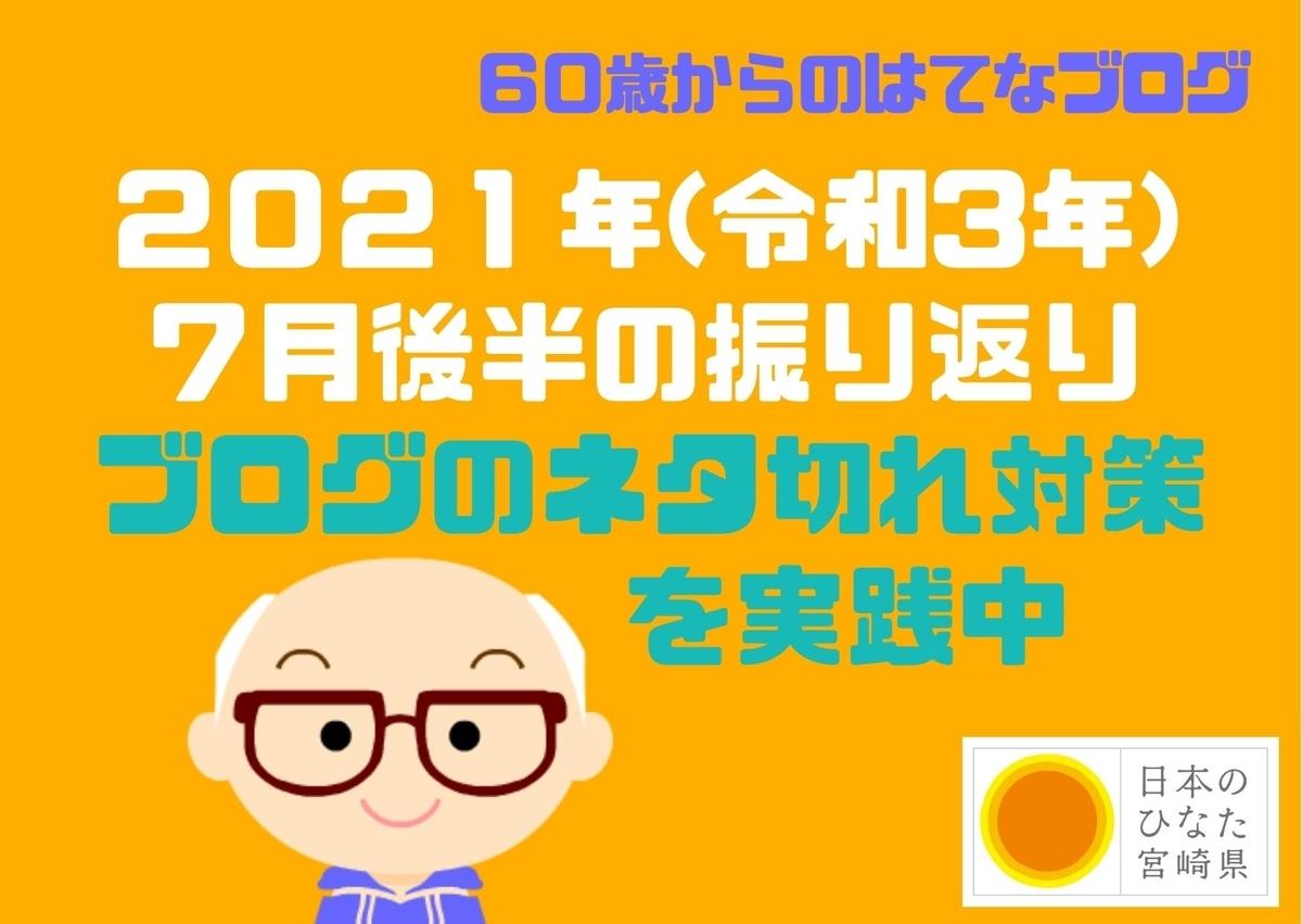 f:id:gblog60:20210730080405j:plain