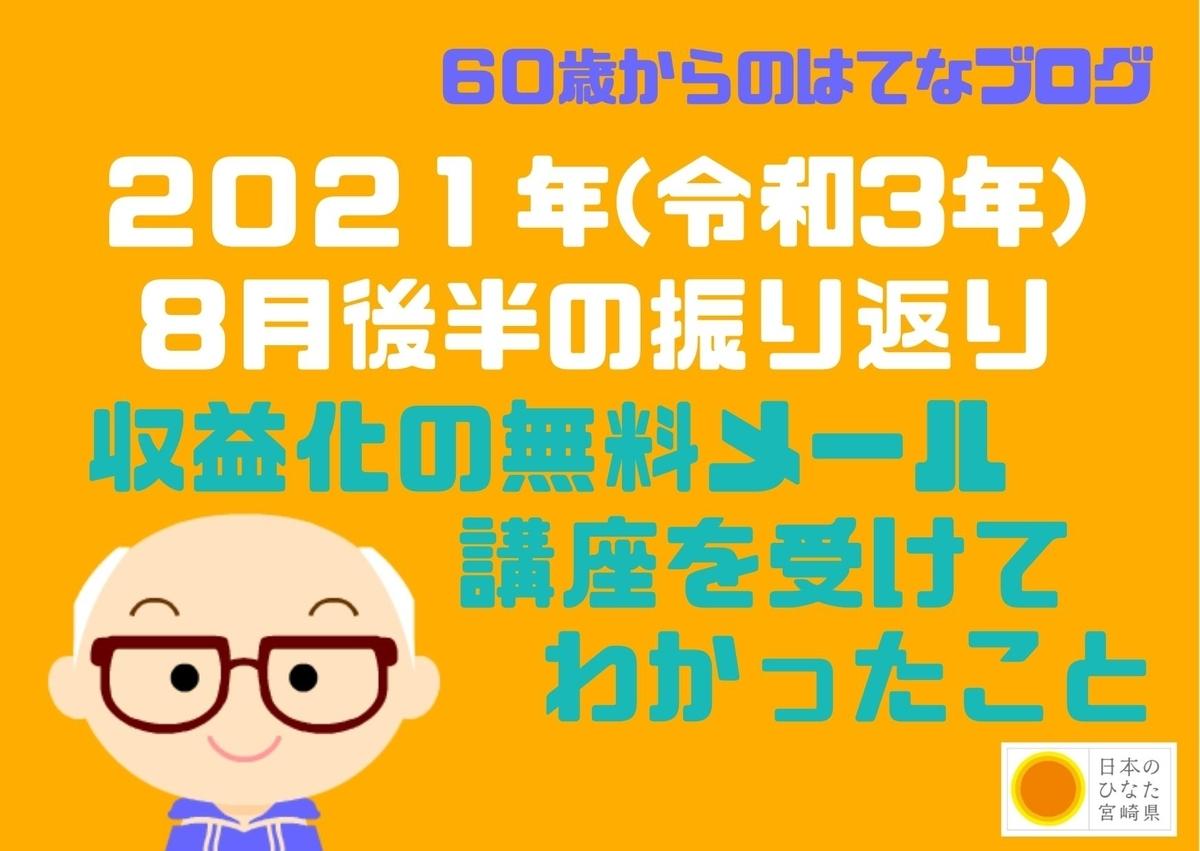 f:id:gblog60:20210829111746j:plain