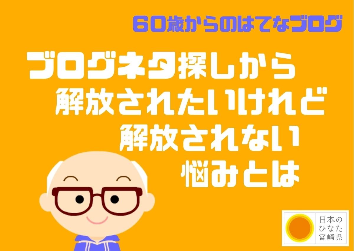 f:id:gblog60:20210909161730j:plain