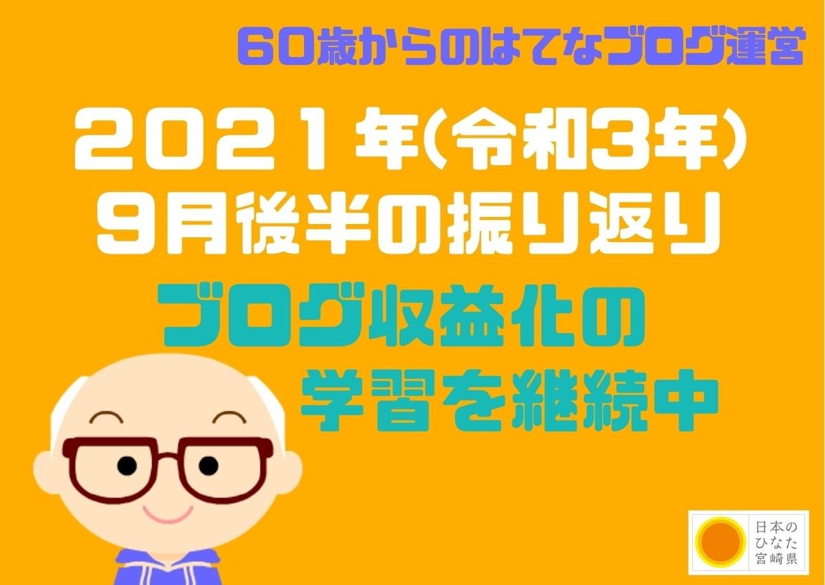 f:id:gblog60:20210929074017j:plain