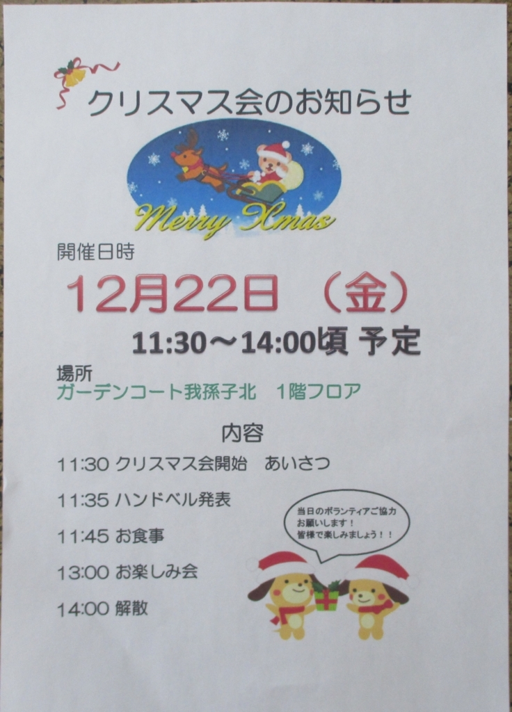 f:id:gc-abikokita:20171227164143j:plain