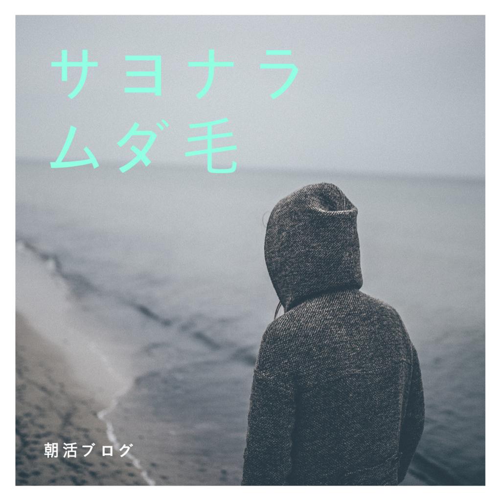 f:id:gc-asakatsu:20180421124442p:plain