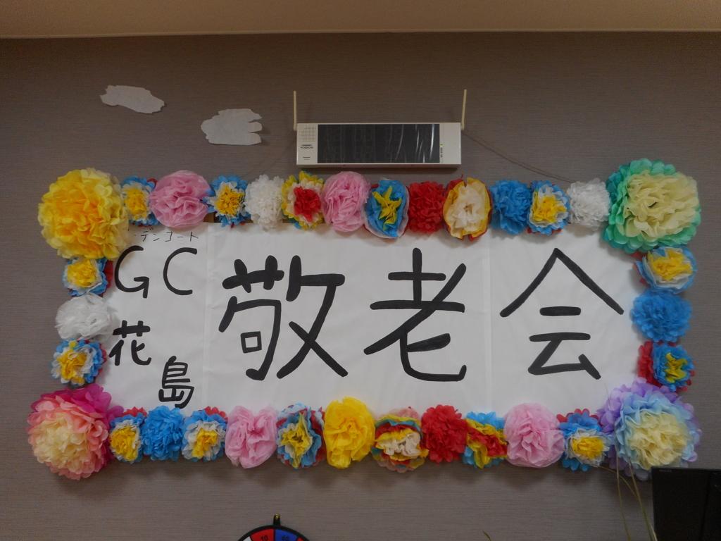 f:id:gc-hanasima:20161023181141j:plain