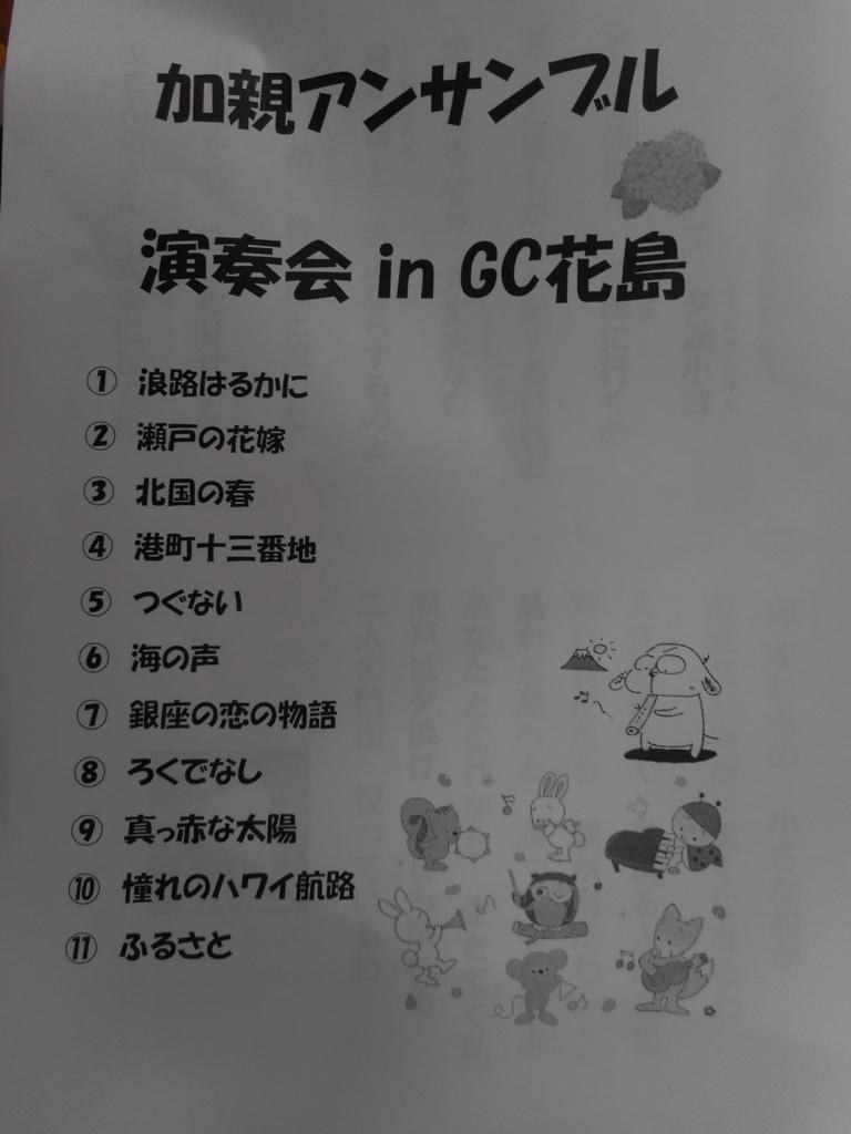 f:id:gc-hanasima:20170625220433j:plain
